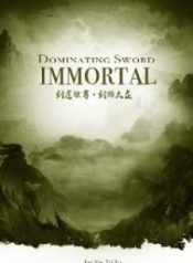 dominating-sword-immortal wbnovel